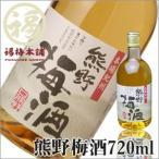和歌山県産 熊野梅酒 720ml