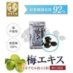 和歌山県産 梅エキス ソフトカプセル 約45粒 (梅肉エキス)