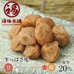 紀州 和歌山 小梅干 白干小梅800g(200g×4パックで化粧箱入) (昔ながらの梅干)