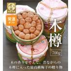 紀州 和歌山 南高梅干 木樽(きだる)700g (はちみつ梅干し)