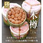 紀州 和歌山 南高梅干 木樽(きだる)2kg (はちみつ梅干し)