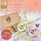 紀州産梅干 お好きな梅干2パックセットで化粧箱にいれてお届けします!