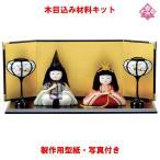 木目込み 人形 材料 雛人形(みずき雛 道具一式付)型紙 布付き MI3