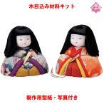 木目込み 人形 材料 雛人形(みやこびな)型紙 布付き