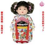 木目込み 人形 材料 市松人形 (愛ちゃん) 型紙 布付き