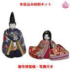 木目込み 人形 材料 雛人形(源氏雛オリジナル)型紙 布付き