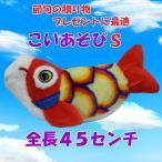 こいのぼり 室内用 鯉のぼり こいのぼり 室内用 鯉のぼり 乗用ぬいぐるみ 【こいあそび 赤 NO.1148 Sサイズ  乗用鯉のぼり】