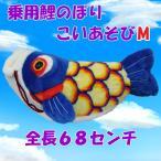 こいのぼり 室内用 鯉のぼり こいのぼり 室内用 鯉のぼり 乗用ぬいぐるみ 【こいあそび 青 NO.1150 Mサイズ 乗用鯉のぼり】