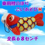 こいのぼり 室内用 鯉のぼり こいのぼり 室内用 鯉のぼり 乗用ぬいぐるみ 【こいあそび 赤 NO.1151 Mサイズ 乗用鯉のぼり】