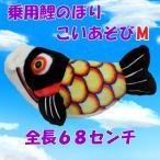 こいのぼり 室内用 鯉のぼり こいのぼり 室内用 鯉のぼり 乗用ぬいぐるみ 【こいあそび 黒 NO.1152 Mサイズ 乗用鯉のぼり】