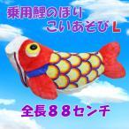 こいのぼり 室内用 鯉のぼり こいのぼり 室内用 鯉のぼり 乗用ぬいぐるみ 【こいあそび 赤 NO.1154 Lサイズ 乗用鯉のぼり】