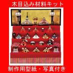 木目込み 人形 材料 雛人形(永徳雛十五人飾り 道具一式付)型紙 布付き A9