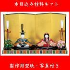 木目込み 人形 材料 雛人形(孔雀雛 親王飾り 道具一式付)型紙 布付き KA59