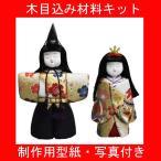 木目込み 人形 材料 雛人形(光雲立雛)型紙 布付き