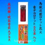 鳥獣退散ロケット花火 音デカロケット(50本入)NO,1500