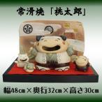 五月人形 陶器 置物 常滑焼 宮崎工房(へらへら桃太郎 F-158-1095)陶器飾り・端午の節句・五月飾り