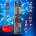 (昼花火・笛ロケット花火) スカットロケット(8本袋入り)NO,150