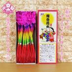 線香花火 牡丹花 中国製(600本セット)BOX購入
