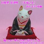 お福さん 置物 日本製 常滑焼 開運 縁起物【おいでませ猫 座布団付き K3136-399】招き猫の置物