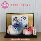 五月人形 陶器 置物(錦彩土鈴ペア鯉のぼり MK871-1007)陶器飾り 端午の節句 五月飾り 平飾り