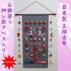 正絹古布 日本製 押し絵タペストリー飾り【桃の節句】NO.S1030 うさぎのお雛様 雛人形