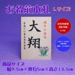 五月人形 お名前木札 コンパクト オルゴール付き可能 (お名前立札 菖蒲 大 Lサイズ 白木タイプ)SIRAKI-TL01