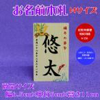 五月人形 お名前木札 コンパクト オルゴール付き可能 (お名前立札 兜と鯉 中 Mサイズ 白木タイプ)SIRAKI-TM02