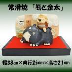 五月人形 陶器 置物 常滑焼 宮崎工房 (熊と金太セット F-165-1096)