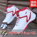 バスケットボールシューズ メンズ スポーティー コンビ靴 衝撃吸収 低反発 スポーツ アクアシューズ ボールシューズ スポーツ バスケット 送料無料