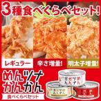 ピリ辛おいしい!明太子風味のツナ缶の食べ比べセット。