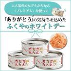 ありがとかんかん3缶セット ふくや めんツナかんかん プレミアム 3缶セット 感謝 お礼 パッケージ 缶詰