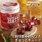 ふくや おつまみめんツナ ぎゅっとキューブ おつまみ 珍味 お土産 福岡 博多 酒の肴 おやつ お菓子