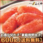 Seafood, Processed Seafood - 『明太子のふくや』家庭用明太子600g〜3箱以上のまとめ買いもこちらから〜切れ子 明太子 送料無料 本場博多 お得