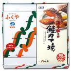 博多鮭カマ焼×明太子:「楓」(かえで)セット