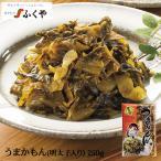 うまかもん(明太子入り) 250g 高菜の油炒め 辛子明太子 ふくや めんたいこ味