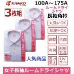 カンコー女子長袖スクールブラウス (ルームドライシャツ) KN5830 3枚組 サイズ/(A体)120A〜175A(B体)150B〜175B