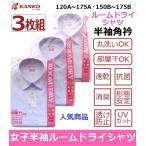 カンコー女子半袖スクールブラウス (ルームドライシャツ) KN5860 3枚組   サイズ/(A体)120A〜175A(B体)150B〜175B