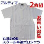 スクール半袖ポロシャツ(男女兼用) N-1045 2枚組 サイズ120・130・140・150・160  カラー:白