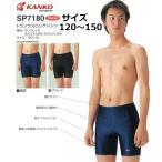 男子水泳パンツ SP7180 トランクスロングパンツ(カンコー学生服)  サイズ/120・130・140・150・S・M・L・LL カラー/濃紺・黒