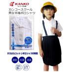 カンコースクール半袖ポロシャツ(男女兼用) KN-4891 サイズ120・130・140・150・160