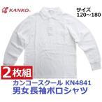 カンコースクール長袖ポロシャツ(男女兼用) KN4841 2枚組 カラー:白  サイズ120・130・140・150・160