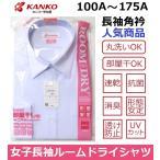 カンコー女子長袖スクールブラウス (ルームドライシャツ) KN5830     サイズ/(A体)120A〜175A(B体)150B〜175B