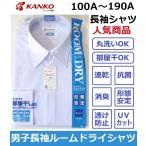 カンコー男子長袖スクールシャツ KN4830 ルームドライシャツ (A体)120A〜190A (B体)150B〜190B