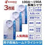 カンコー男子長袖スクールシャツ KN4830 ルームドライシャツ 3枚組 (A体)100A〜190A