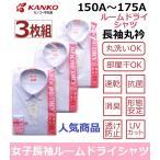 カンコー女子丸衿長袖スクールブラウス(ルームドライシャツ) KN5831         3枚組  サイズ/(A体)120A〜175A(B体)150B〜175B