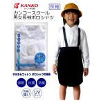 カンコースクール長袖ポロシャツ KN4841 カラー:白  サイズ120・130・140・150・160