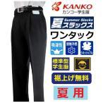 Yahoo!着てみてねっと服屋さんカンコー夏用ワンタック学生ズボン KN1796(標準型) 新商品 サイズW61・W64・W67・W70・W73・W76・W79・W82・W85