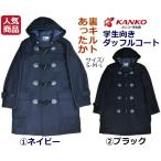 カンコー学生服 男女兼用スクールダッフルコート サイズ/S・M・L・LL・EL・4L カラー/ネイビー・ブラック