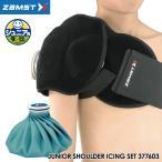 ザムスト 377603 ジュニアアイシング アイシング用サポーター&氷のう 肩
