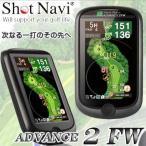 ショットナビ アドバンス2 FW GPS機能付 距離計測器 ゴルフナビ Shot Navi ADVANCE2FW